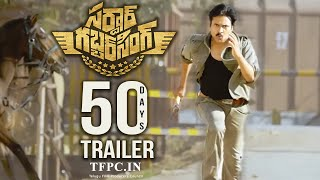 Sardaar Gabbar Singh Movie 50 Days Trailer | Pawan Kalyan | Kajal | TFPC