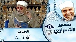 الشيخ الشعراوي | تفسير سورة الحديد، (آية ٤-٨)