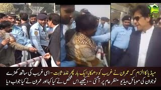 What Actually Imran Khan Did Outside Court? Mobile Footage