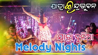Jatra IndraBhubana | Night Melody Masti Dance Video | Jatra Duniya | HD Video