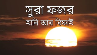 Surah Fajr 89 | Very Emotional | Killer Recitation | Hani Rifai | Bangla Subtitles | Quran | বাংলা