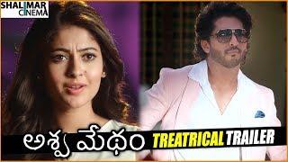 Ashwamedha Theatrical Trailer || Dhruva Karunakar, Priyadarshi, Vennala Kishore || Shalimarcinema