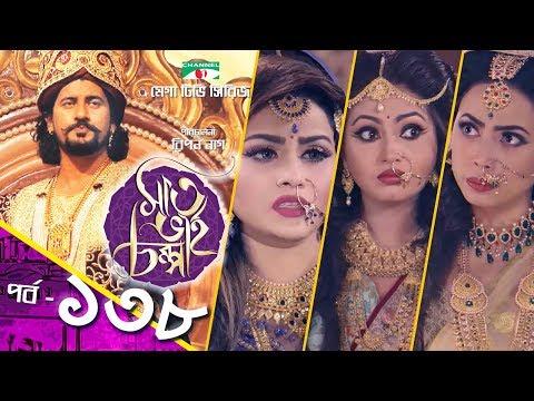 Xxx Mp4 সাত ভাই চম্পা Saat Bhai Champa EP 138 Mega TV Series Channel I TV 3gp Sex