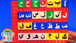 Arabic Alphabet الأبجدية | Syraj Kids