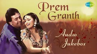 'Prem Granth' Movie Songs | Old Hindi Songs | Audio Jukebox