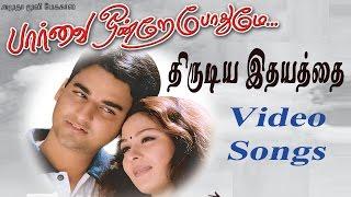 Parvai ondre Pothume Tamil Movie   Thirudiya Idhyathai song   kunal