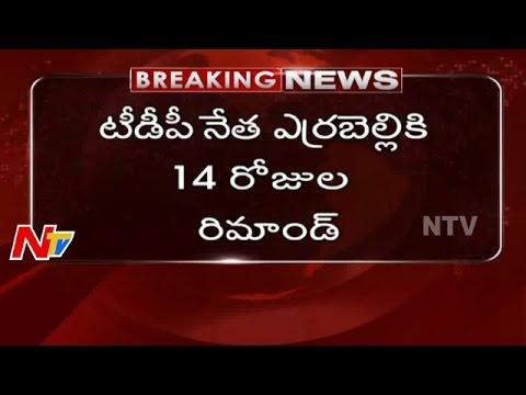TTDP Errabelli Dayakar Rao in 14 Days Judicial Remand | Errabelli Vs Kadiyam Srihari | NTV