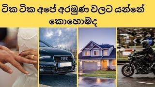 ටික ටික අපේ අරමුණ වලට යන්නේ කොහොමද - how to to reach goals by savings in srilanka
