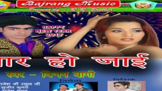 तोहरा के दुल्हिन बनाइब हो ༺❤༻ Bhojpuri Hot Songs 2017 New ༺❤༻ Vijay Bagi [MP3]