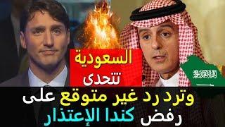 السعودية تتحدى وترد بشكل غير متوقع على رفض كندا الإعتذار