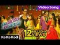 Eedo Rakam Aado Rakam Movie Ko Ko Kodi Full Video Song Vishnu Raj Tharun mp3