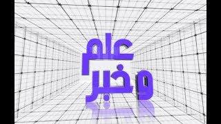18/11/2017 -  علم وخبر