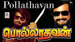 Polladhavan  Rajini Super Hit Full Movie | Sripriya | Lakshmi | பொல்லாதவன்