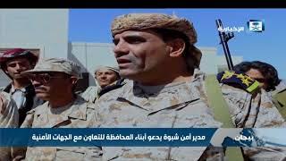 مدير أمن شبوة يدعو أبناء المحافظة للتعاون مع الجهات الأمنية
