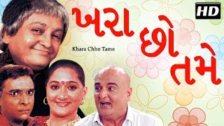 Khara Chho Tame HD | Best Gujarati Comedy Natak FULL 2018 |  Sanjay Goradia | Vipul Vithalani
