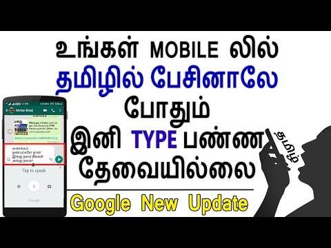 Xxx Mp4 Tamil Voice Typing Google New Update Loud Oli Tamil Tech News 3gp Sex