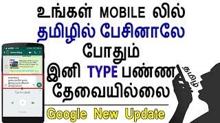 Tamil Voice Typing Google New Update - Loud Oli Tamil Tech news