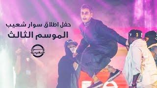 حفل اطلاق سوار شعيب - الموسم الثالث