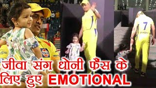 Ziva Dhoni & MS Dhoni shares EMOTIONAL massege for Pune Fans | FilmiBeat