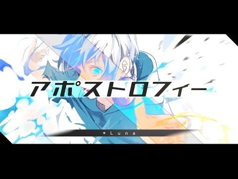 Xxx Mp4 アポストロフィー Apostrophe Luna Feat Kagamine Len 3gp Sex