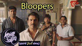 Anando Brahma Movie Bloopers   Taapsee Pannu   Srinivas Reddy   Vennela Kishore