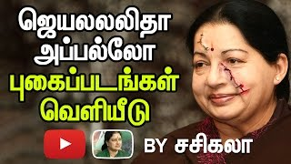 CM Jayalalitha Apollo Photos Release - Sasikala Shocking Revenge on OPS | Murderer?