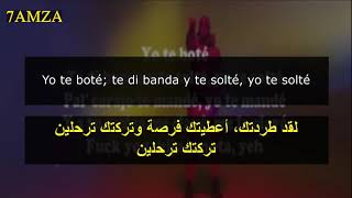Te Bote Remix - Casper, Nio García, Darell, Nicky Jam, Bad Bunny, Ozuna مترجمة عربي