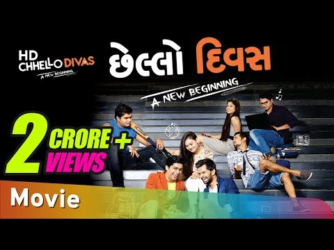 Xxx Mp4 CHHELLO DIVAS Full Movie Superhit Urban Gujarati Film 2016 A New Beginning 3gp Sex