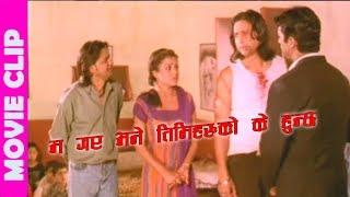 म गए भने तिमीहरुको के हुन्छ   Nepali Movie Clip   Manma Maya   Rajesh/Ramit