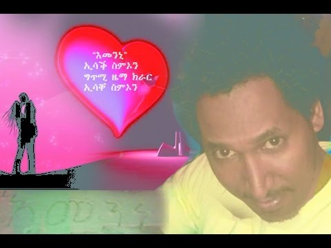 New Eritrean Song Isaac Simon 2013 Emenni