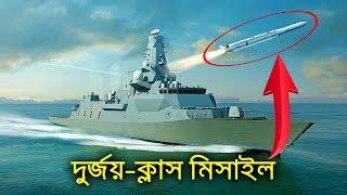 বিএনএস দুর্জয়ের মিসাইল রেঞ্জ কত | Bangladesh Navy BNS Durjoy Carry Missiles