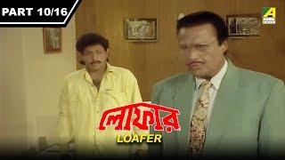Loafer   লোফার   Bengali Movie Part – 10/16   Ranjit Mallick