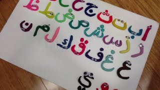 Arabic Alphabet with Play-Doh