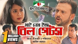 My Name is Bill Gates  | Eid Telefilm | Riaz | Farhana Mili | Sohel Khan | Channel i TV