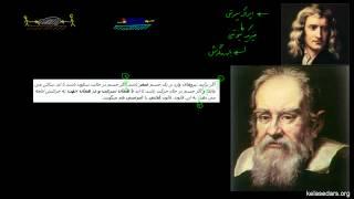 فیزیک مکانیک (دینامیک)