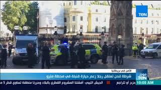 موجزTeN- شرطة لندن تعتقل رجلا زعم حيازة قنبلة في محطة مترو