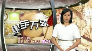 TVB8 - 24/07/2017