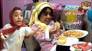 مواقف البنات في رمضان قبل وبعد الفطار🌙Fares Shady
