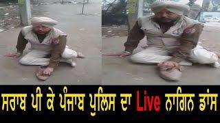 Drunk Punjab Police officer  - Social Media Viral