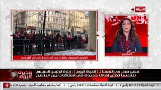 الحياة اليوم - عمر عامر: زيارة الرئيس السيسي للنمسا تفتح آفاقا جديدة في العلاقات بين البلدين