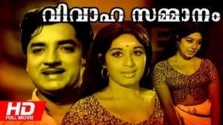 Malayalam Superhit Movie | Vivahasammanam | Old Classic Movie | Ft.Prem Nazir, Sheela