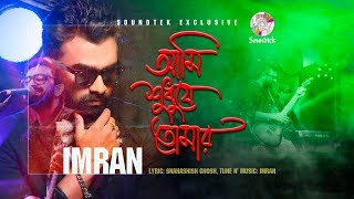 Imran Mahmudul - Ami Shudhu Je Tomar | Imran New Song 2018 | Soundtek
