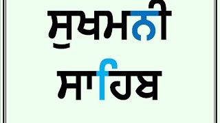 13 SUKHMANI SAHIB (Santhiya Sudh Ucharn)  By Dr Varinder Singh Gill