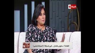 الحياة أحلى مع جيهان منصور | لقاء مع الفنانة القديرة سلوي عثمان 20-8-2018