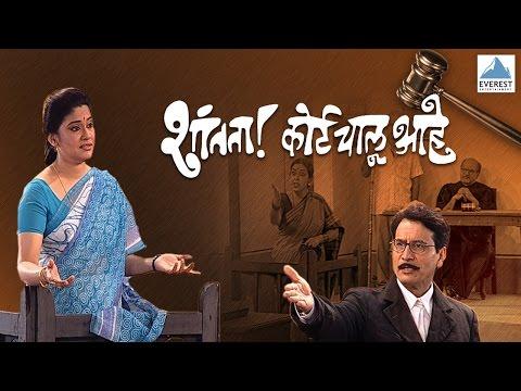 Xxx Mp4 Shantata Court Chalu Aahe Full Marathi Natak 2016 Vijay Tendulkar Renuka Shahane 3gp Sex