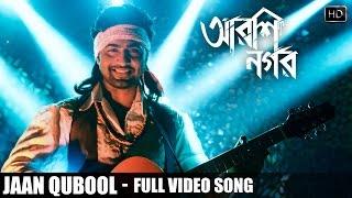 Jaan Qubool | Arshinagar | Dev | Rittika | Aparna Sen | 2015