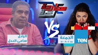 مصارحة حرة | Mosar7a 7orra - حلقة الراحل سامي العدل  ويكشف اسرار تعرض لاول مرة
