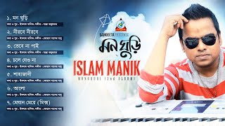 Mon Ghuri - Islam Manik - Full Audio Album