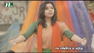 Bangla Natok Pagla Hawar Din (পাগলা হাওয়ার দিন) l Episode 53 l Nadia, Mili, Selim IDrama & Telefilm