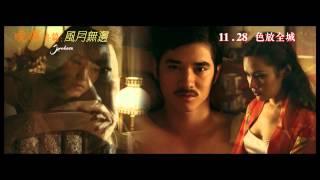 [電影預告]《晚孃終篇:風月無邊》(Jan Dara: The Finale) 11.28 色放全城